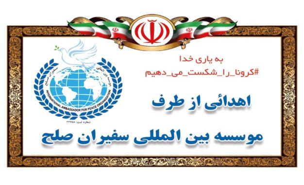 تهیه و توزیع پکهای بهداشتی از طرف موسسه بین المللی سفیران صلح